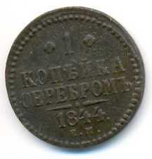Russia Russian Copper 1 Kopek by Silver 1844 EM VF