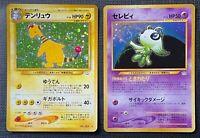 Pokemon Celeby  & Ampharos Holo Neo Revelation Lot PL-LP (P) Japanese