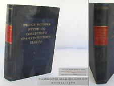 1954 VINTAGE HARD COVERED BOOK RUSSIAN DRAMA THEATRE 1917-1934