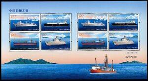 CHINA 2015-10 中國船舶工業 Mini S/S Ship Industries of China Stamps