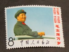 PR China 1967 W2(8-7) Long Live Chairman Mao MNH FVF SC#955