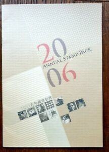 HONG KONG [CHINA] 2006 ANNUAL [YEAR] STAMP PACK - ALL STAMPS UNMOUNTED MINT