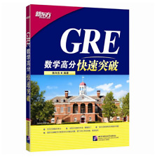 新东方 GRE数学高分快速突破 GRE math score fast break (Chinese Edition)