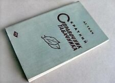 "1966 USSR ""REFERENCE TOBACCONIST"" All Information by SOVIET TOBACCOS in One BOOK"