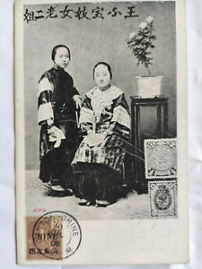 CHINA old postcard