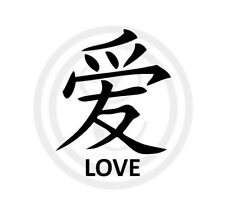 Chinese Character Symbol for Love Wall Art Vinyl Sticker Decal Black (559)