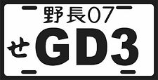07 08 HONDA FIT JAZZ GD3 JAPANESE LICENSE PLATE TAG JDM