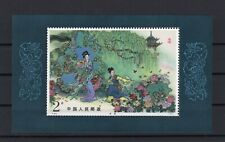 China 1985 S/S Souvenir Sheet T99M clean MNH OG