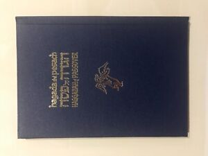 Haggadah for Passover by Yosl Bergner.limited edition