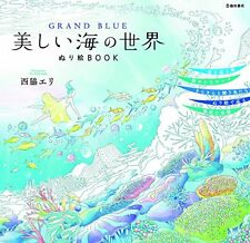 96 Pages Coloring Book GRAND BLUE