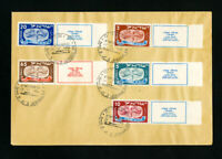 Israel Stamps # 10-14 Tabs on 1 Cover