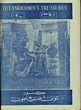 More details for tutankhamen's treasures set 2 ( 10 artistic cards ) in paper wrapper