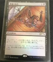 Magic: The Gathering MTG Diabolic Edict Foil Promo Japanese