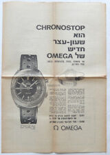 1969 ISAREL SPORTS SOCCER NEWSPAPER ADVERTISEMENT OMEGA WATCH CHRONOSTOP MOON