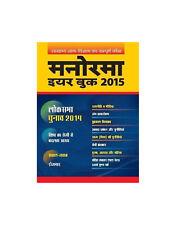 Manorama Year Book 2015 Original Book : FREE Encyclopaedia BRITANNICA CD Hindi