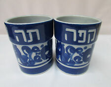 2 Israel Large Spice Containers Lapid Blue White Arabesque Porcelain Signed Rare