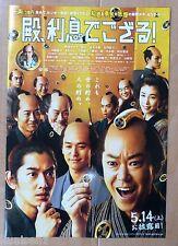 Tono Risoku de gozaru Original Japanese Chirashi Mini Poster 2016 Yuzuru HANYU
