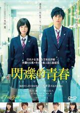 "Honda Tsubasa ""Blue Spring Ride"" Miki Takahiro Drama HK Version Region 3 DVD"
