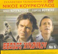 Exodos Kindinou - Nikos Kourkoulos Giorgos Fountas Olga karlatou GREEK FILM 1983