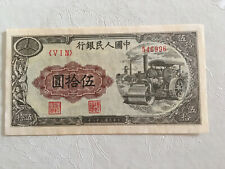 1949 50 Yuan China Bank note #546996