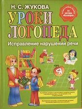 """Н. Жукова """" Уроки логопеда. Исправление нарушения речи """"  Russische Bücher"""