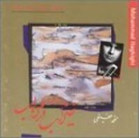 Mohammad Haghighi Wave on the moor [2 CD]
