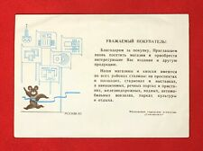 Mint Russia collection in a Moscow '80 Olympics envelope