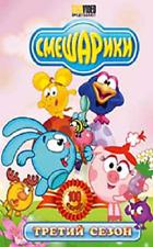 Smeschariki Смешарики DVD russisch Trickfilm Русские мультфильмы 3 сезон