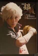 JAPAN Movie Gin Tama / Gintama -Silver Memories- Visual Book
