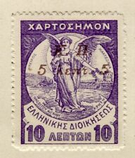 GREECE; 1914-18 early Tax stamp Optd. issue fine Mint hinged value