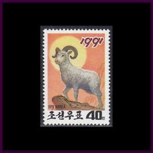 Korea (N) - 1990 - MNH - (Stamp 3159) New Year