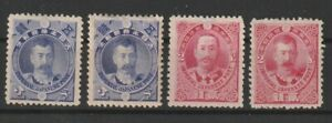 Japan 1896 four old MNG stamps