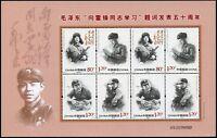 China PRC 2013-3 Genosse Lei Feng Soldat Militär Kind Kleinbogen Postfrisch MNH