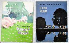 2 ILLUSTRATED UKRAINIAN FOLKLORE POETRY BOOKS by TARAS SHEVCHENKO