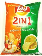 2IN1 NEW FRITO LAYS BAKED SHRIMP & SEAFOOD SAUCE FLAVORS THAI SNACK POTATO CHIPS