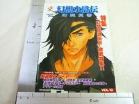 GENSO SUIKODEN Shinsho #10 Game Guide Book PS