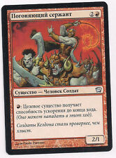 MTG Magic 9ED - Whip Sergeant/Sergent au fouet, Russian/Russe