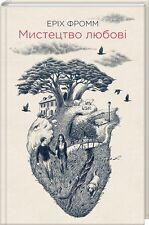 In Ukrainian book - The Art of loving Erich Fromm / Е. Фромм - Мистецтво любові