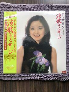 邓丽君 鄧麗君Teresa Teng Enka no Message演歌のメッセージ  LP Vinyl Japan Press w/obi