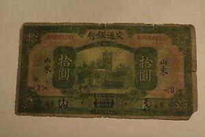 China Bank of Communications 10 Yuan 1927   green
