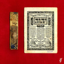 ~ JUDAICA SEALED HOLY  MEZZUZA MOROCCO/JEWISH AUTHENTIC FROM CASABLANCA  224