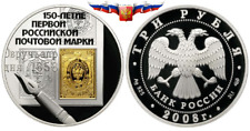 Russia 3 rubles 2008 First Russian Post Stamp Silver 1 oz Gold PROOF