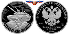 Russia 3 rubles 2018 Guarding the Homeland Silver 1 oz PROOF