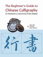 The Beginner's Guide to Chinese Calligraphy: An Introduction to Semi-Cursive