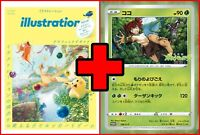 Pokémon illustration Magazine March 2021 Pokemon Card Game Calendar + 106/S-P