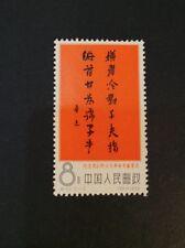 PR China 1966 C122-3 Lu Hsun MNH VF SC#926