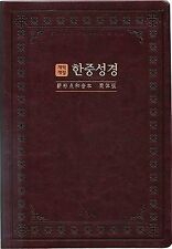 Korean Chinese Bible, Simplified Chinese Characters (Big, Commentary, No Zipper,