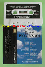 MC IL POP PROGRESSIVO 1 compilation RENZO ARBORE 1990 PFM BANCO TRIP no cd