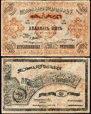More details for russia, azerbaijan republic, 25,000 roubles 1921, ab 0076 (wpm s715). f-vf.