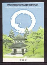 JAPAN 1984 SOUVENIR CARD, XVII TH. INTERNATIONAL CONGRESS OF INTERNAL MEDICINE !